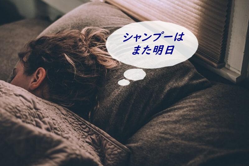 【危険】髪にワックスをつけたまま寝ると起こる4つのデメリット