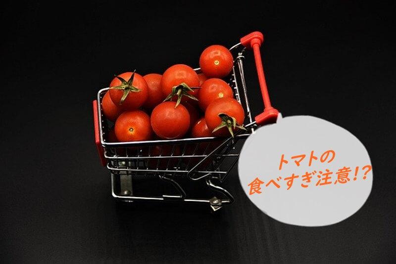 【悲報】トマトを食べると髪の毛が抜けると発表される!これって本当?