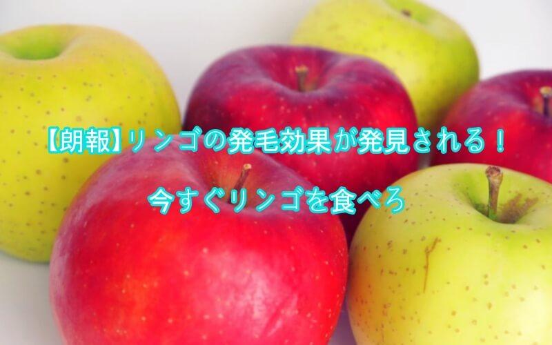 【朗報】リンゴの発毛効果が発見される!薄毛は今すぐリンゴを食べろ