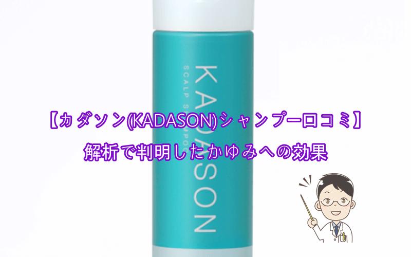 カダソン(KADASON)シャンプー成分解析 かゆみ・フケへの効果