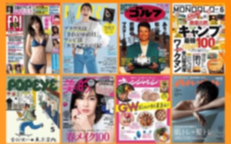 楽天マガジンで美容室の雑誌代を年15万円削減!電子化はメリット絶大