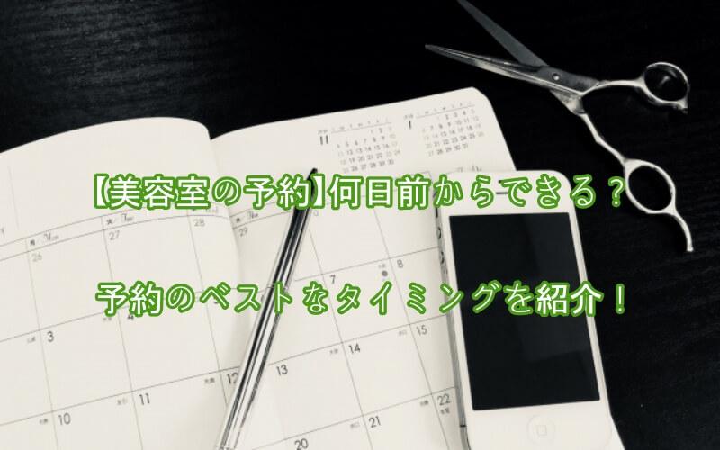 【美容室の予約】何日前からできる?予約のベストタイミングを紹介!