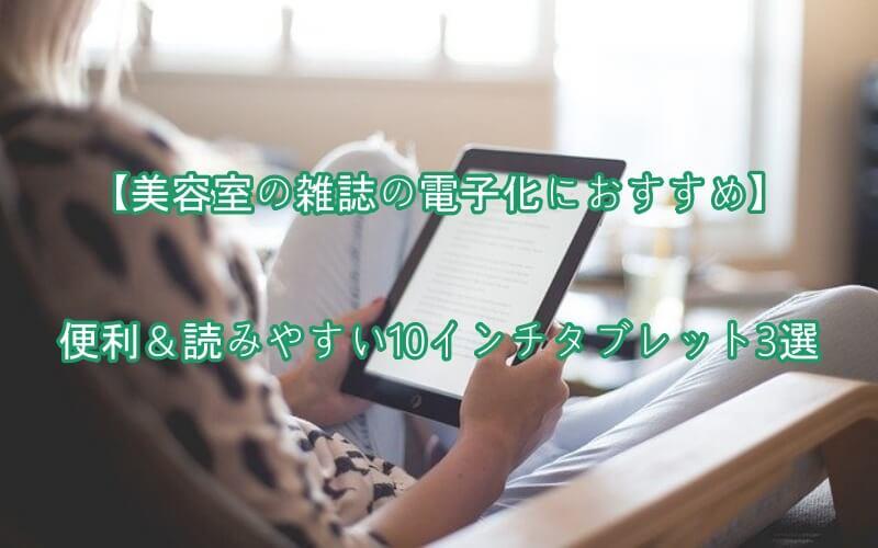 【美容室の雑誌の電子化におすすめ】便利&読みやすい10インチタブレット3選