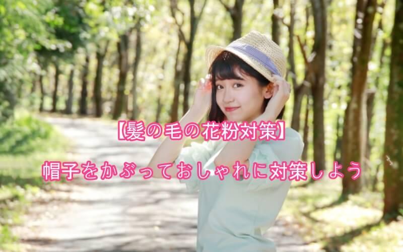 髪の毛 花粉 帽子