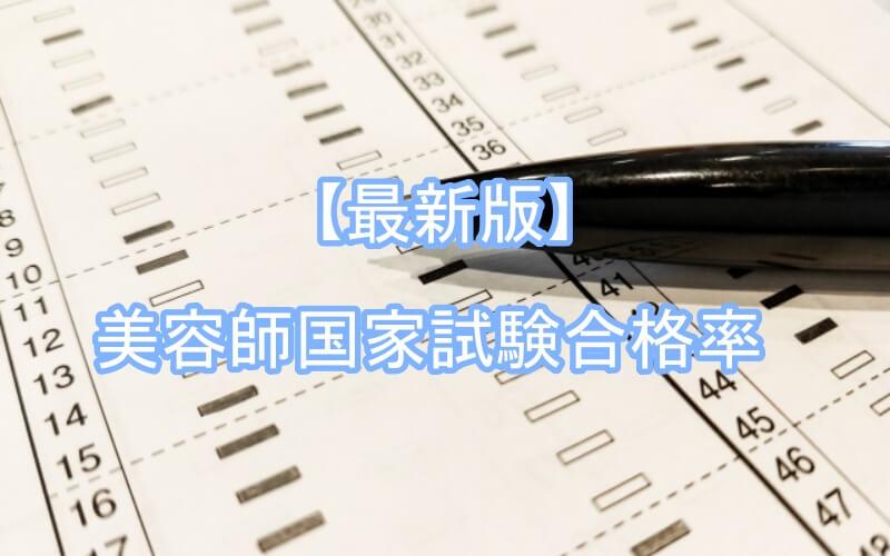 【美容師国家試験の最新の合格率】合格後の手続きまで詳しく紹介